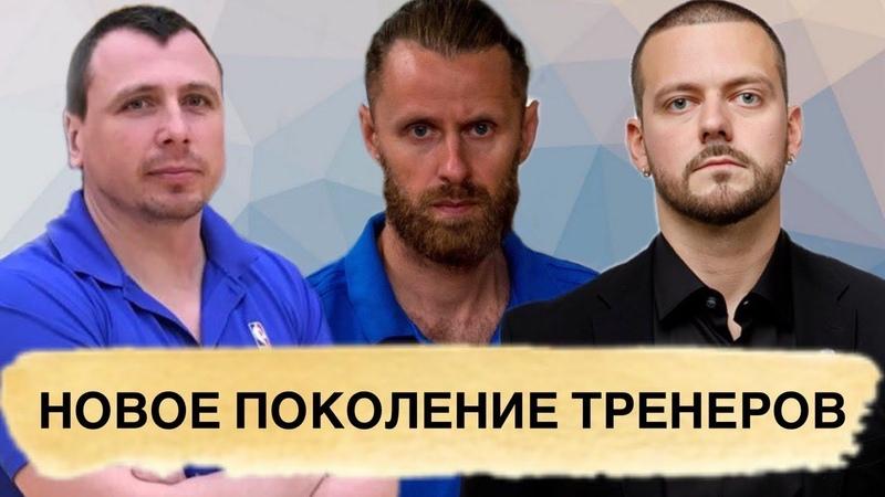 Новое поколение тренеров в России по баскетболу 3х3 и 5х5. Сылко   Володин   Середенков