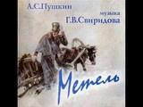 Georgy Sviridov - The Blizzard (Full Album)