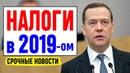 Медведев утвердил двухэтапную индексацию тарифов ЖКХ Налоги 2019 повышение НДС Кризис в России
