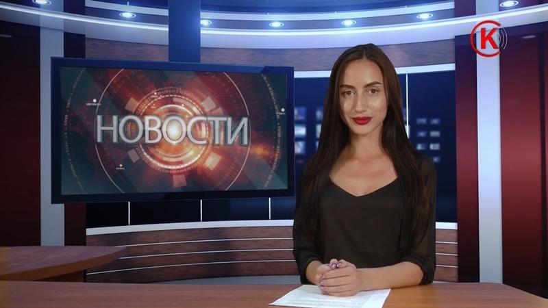 СВОЙ КАНАЛ г.Краснодон. Новости. 20.00. 14 июня 2019
