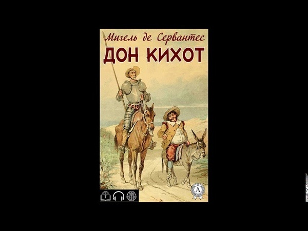 Хитроумный идальго Дон Кихот Ламанчский/Don Quixote of La Mancha || Мигель де Сервантес, ч.2 / 6