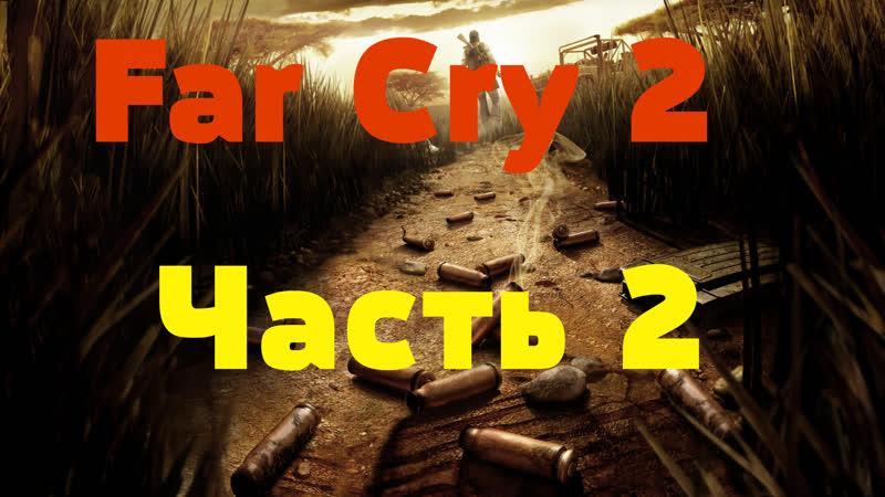 Far Cry 2 часть 2 летсплей letsplay