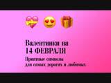 Красочные валентинки для вашей половинки