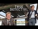 Far From Any Road Вдали от дороги OST True Detective русский перевод