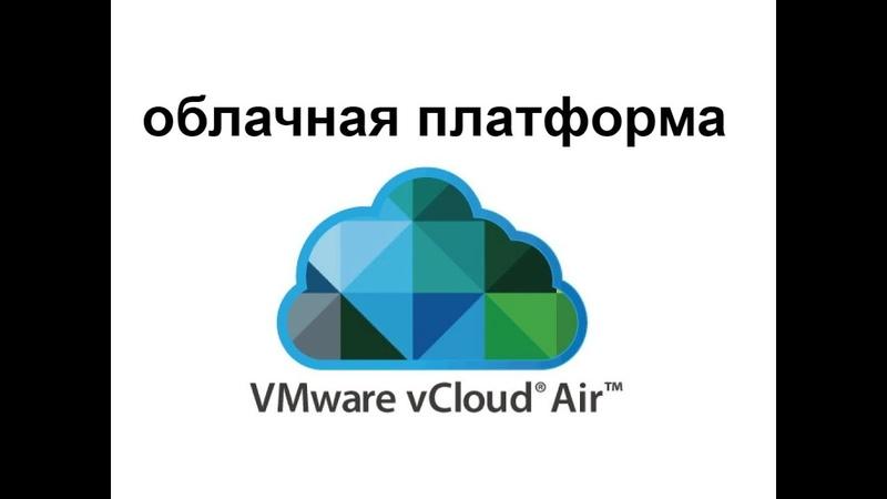 VMware vCloud Air безопасная облачная платформа