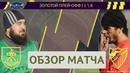 Amateur league КБР 2018|Winter Cup| Золотой Плей-Офф| 1/8 тур. Бёрнли - Малага. Обзор матча!