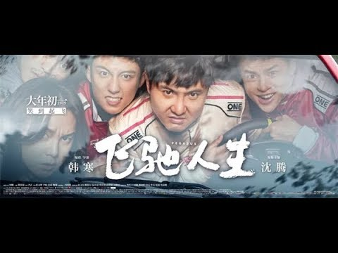 [ENGSUB] FULL HD Movie Phi Trì Nhân Sinh || Pegasus || 飞驰人生 2019