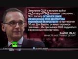 «Европейцам не хватает мужества возразить Вашингтону»: эксперт о возможном выходе США из Договора РСМД