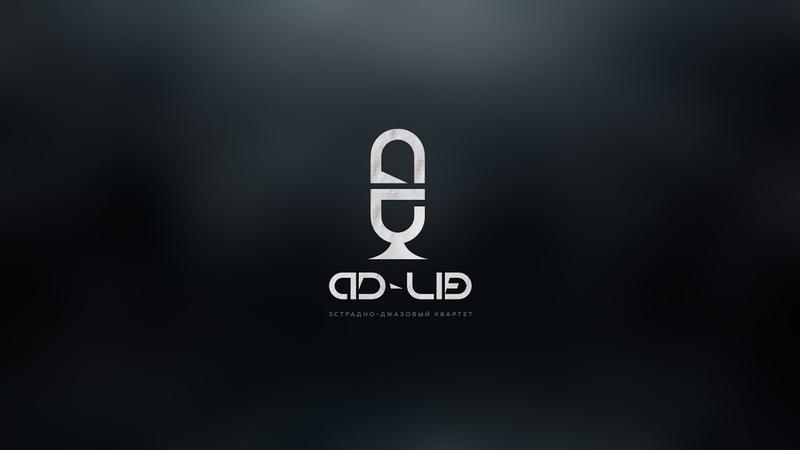 Эстрадно-джазовый квартет AD-LIB