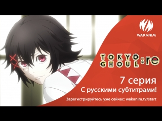 Токийский гуль: re / Tokyo Ghoul: re — 7 серия [фрагмент с русскими субтитрами]