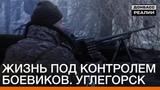 🇺🇦 Жизнь под контролем боевиков. Углегорск | «Донбасc.Реалии» <#РадіоСвобода>