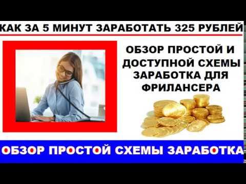 Как реально заработать 325 рублей примерно за 5 минут удаленной работы