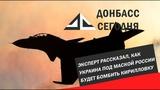 Эксперт рассказал, как Украина под маской России будет бомбить Кирилловку