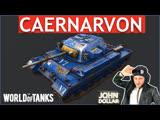 World of Tanks - Caernarvon идём за  Conqueror!