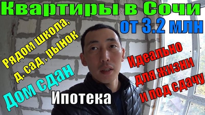 № 2/Купить квартиру в Сочи/Недвижимость в Сочи/Ипотека Сочи/Новостройки Сочи/ЖК Орион 3.