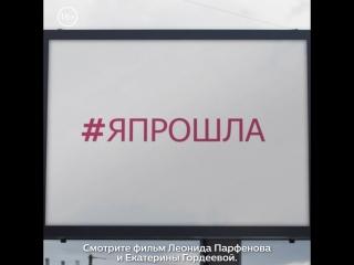 Анонс фильма Леонида Парфенова и Екатерины Гордеевой #Япрошла