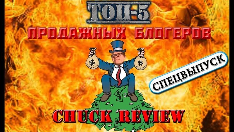 ТОП-5 ПРОДАЖНЫХ БЛОГЕРОВ - ВЫПУСК 4: Chuck Review | Чакревью [СПЕЦВЫПУСК]
