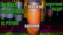 BG Bender Gorgeous Co - Peach UP Бакунин