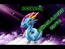 Легендарный дракон КОСМОС и Обнова -Легенды дракономании