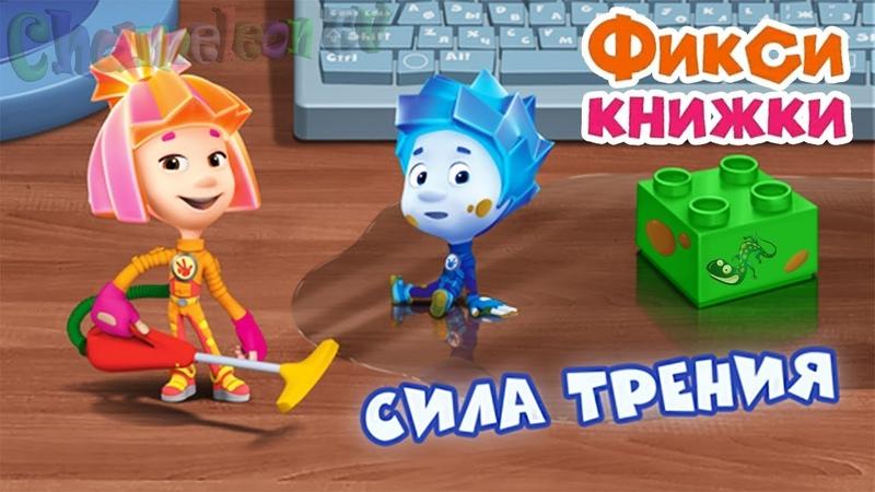 Детский уголок Kids'Corner Фиксики Сила Трения игра мультик Фиксикнижки Дим Димыч Симка и Нолик