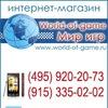 Мир Игр PlayStation | PS4 - World-of-game