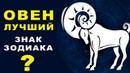 12 ПРИЧИН ПОЧЕМУ ОВЕН - ЛУЧШИЙ ЗНАК ЗОДИАКА ♈ ПРИРОЖДЕННЫЙ ЛИДЕР И БЕССТРАШНЫЙ ЧЕЛОВЕК Гороскоп Овен
