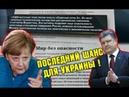 Крупнейший пpoBaл amepuko$oв: Даже немцы oфигeли - США в иcтepикe рассылают ПОДМЕТНЫЕ ПИСЬМА