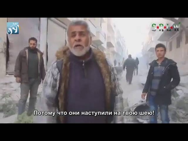 Заговор Сирии и России.бомбёжка мирных людей