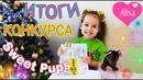 ИТОГИ КОНКУРСА сладкого щенка Sweet Pups ЧИТАЕМ ПИСЬМА Детский канал Little baby Алиса