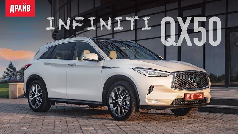 Infiniti QX50 ― тест-драйв с Никитой Гудковым