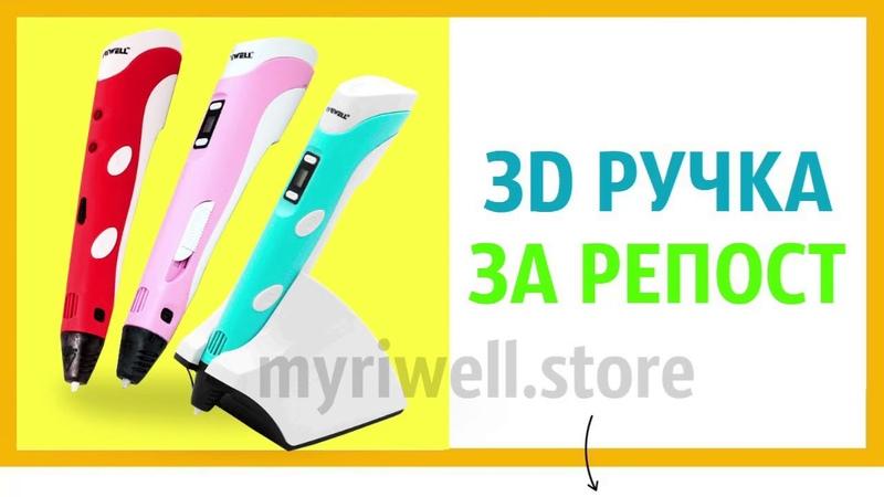 Супер Розыгрыш 3D Ручка MyRiwell RP100А Подарок в тренде Лучший подарок на Новый год для ребёнка