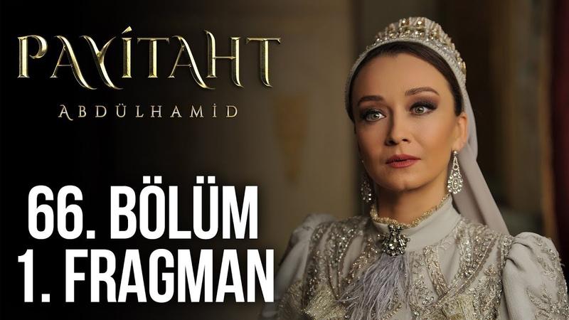 Payitaht Abdülhamid 66. Bölüm 1. Tanıtım (Her Cuma 2000de!)