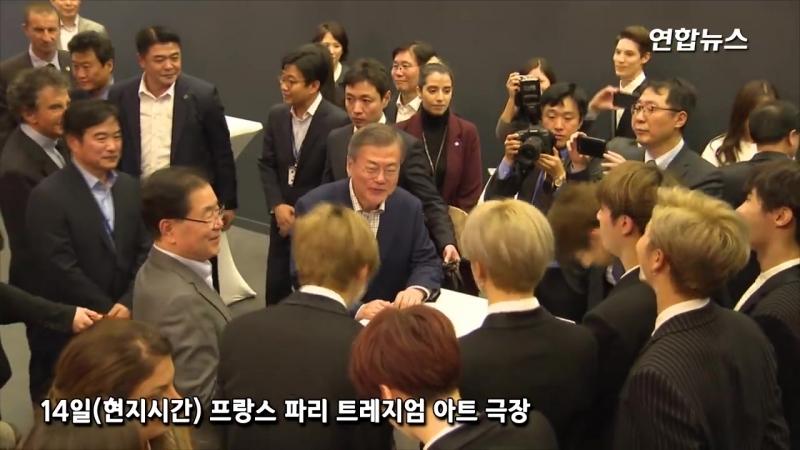 문 대통령- 방탄소년단 파리서 만났다…이니시계 사인 받아 _ 연합뉴스