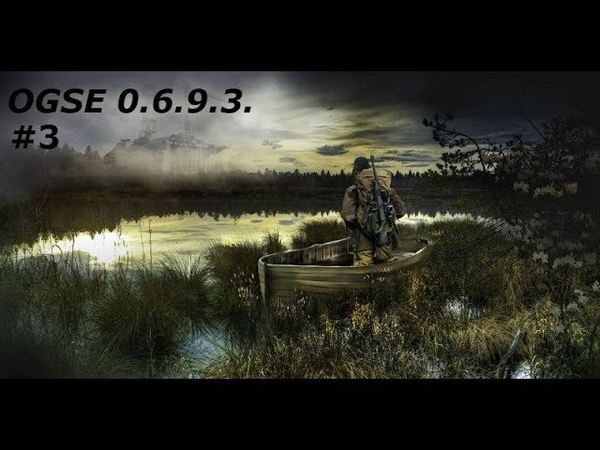 S.T.A.L.K.E.R.: Shadow Of Chernobyl - OGSE 0.6.9.3 (v2.0 / патч 2.12фикс)