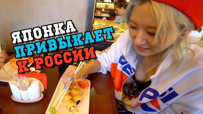 Японка Юри привыкает к России Пробует русские суши и быструю езду