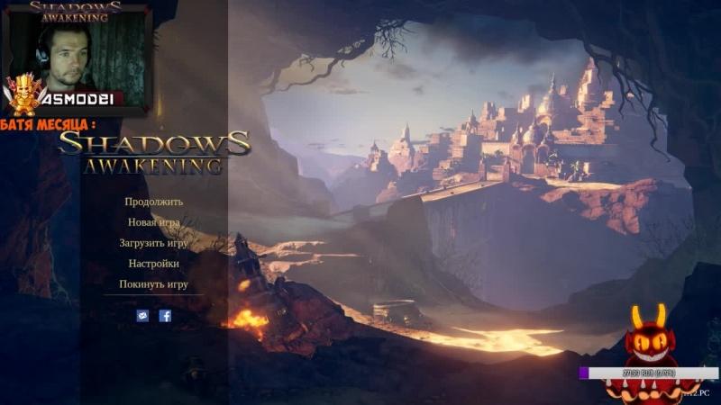 Shadows Awakening - Новая ARPG. Новое прохождение 2. Asmodei Stream
