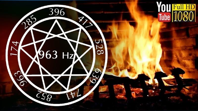 3 ore 🌙 963 Hz🌙 Camino Fuoco 🌙 Suoni della Natura per Rilassarsi e Dormire 🌙 Musica di Sottofondo