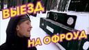 ГЕЛИК ИЗ БУМАГИ НА БЕЗДОРОЖЬЕ / ГЕЛЕНДВАГЕН ЗА 5000 рублей / г Чебоксары