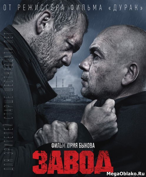 Завод (2018/WEB-DL/WEB-DLRip)
