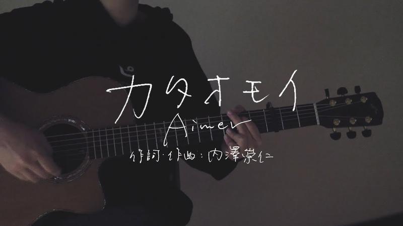 Utalog カタオモイ Aimer short cover