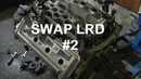 SWAP Land Rover Discovery 2 Серия