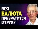 Валентин Катасонов - разрушение экономики РФ продолжается.