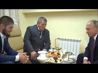 Владимир Путин встретился с Хабибом и поздравил его с победой