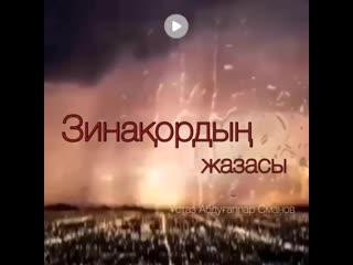 Устаз Абдуғаппар Сманов