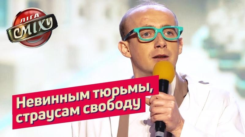 Идеальный кандидат в президенты Украины - Наш Формат   Лига Смеха 2019 пятый сезон