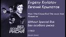 Evgeny Krylatov: Without Special Risk - Евгений Крылатов: Без особого риска (1983)