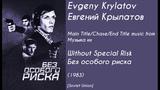 Evgeny Krylatov Without Special Risk - Евгений Крылатов Без особого риска (1983)