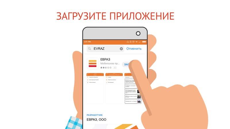 Evraz-Mobile-NoCSR-003