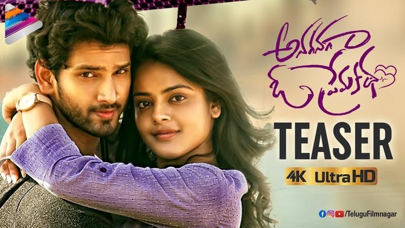 Anaganaga O Premakatha Teaser 4K Ashwin J Viraj Riddhi Kumar 2018 Latest Telugu Movies