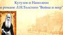 Кутузов и Наполеон в романе-эпопеи Л.Н.Толстого Война и мир   Готовая видеопрезентация